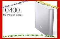 Внешний аккумулятор Power bank XIAOMI 10400