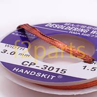 Распаивающая лента Handskit : 3мм 1.5м,  оплетка для удаления припоя, густое плетение