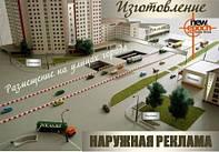Производство наружной рекламы в Киеве