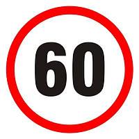 Наклейка ограничения скорости 60км D=200мм