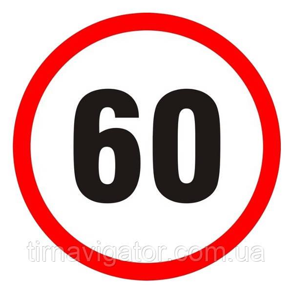 Наклейка ограничения скорости 60км D=160мм
