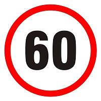 Наклейка ограничения скорости 60км D=200мм светоотражающая