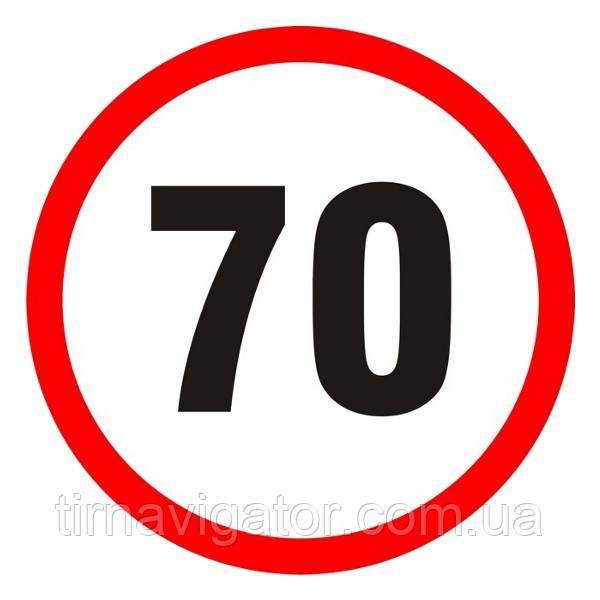 Наклейка ограничения скорости 70км D=200мм светоотражающая