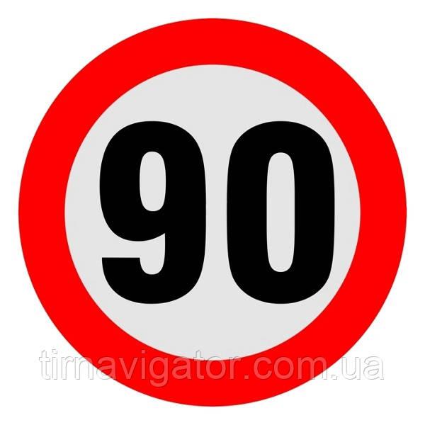 Наклейка ограничения скорости 90км D=160мм