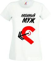 Парная футболка Любимая жена, Любимый муж, фото 1