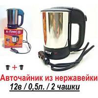 Электрочайник дорожный 220V-12V 0,5л. А-Плюс ЕК-1700