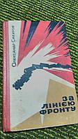 За лінією фронту. Книга друга О.Сабуров