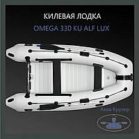 Килевая лодка пвх omega Ω 330 КU - надувная моторная лодка пвх с надувным килем и жестким полом