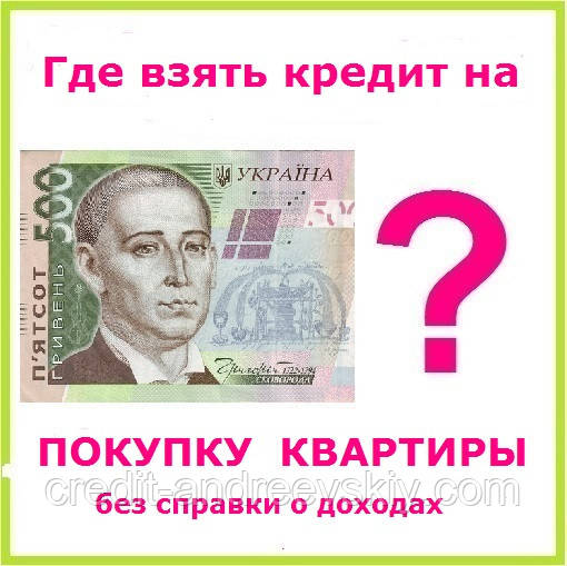 Где взять кредит украина 2019