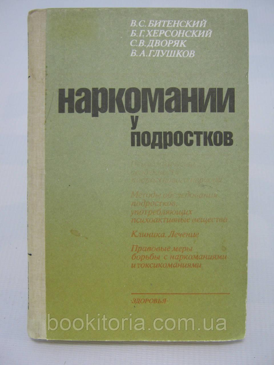 Битенский В.С. и др. Наркомании у подростков (б/у).