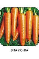 """Семена Морковь Вита Лонга 1г, ТМ """"Bejo Zaden""""(Голандия)"""