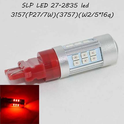Автомобильная LED лампа SLP LED в задние фонари с цоколем 3157(P27/7W)(3757)(W2/5*16q) 27 2835 led красный, фото 2