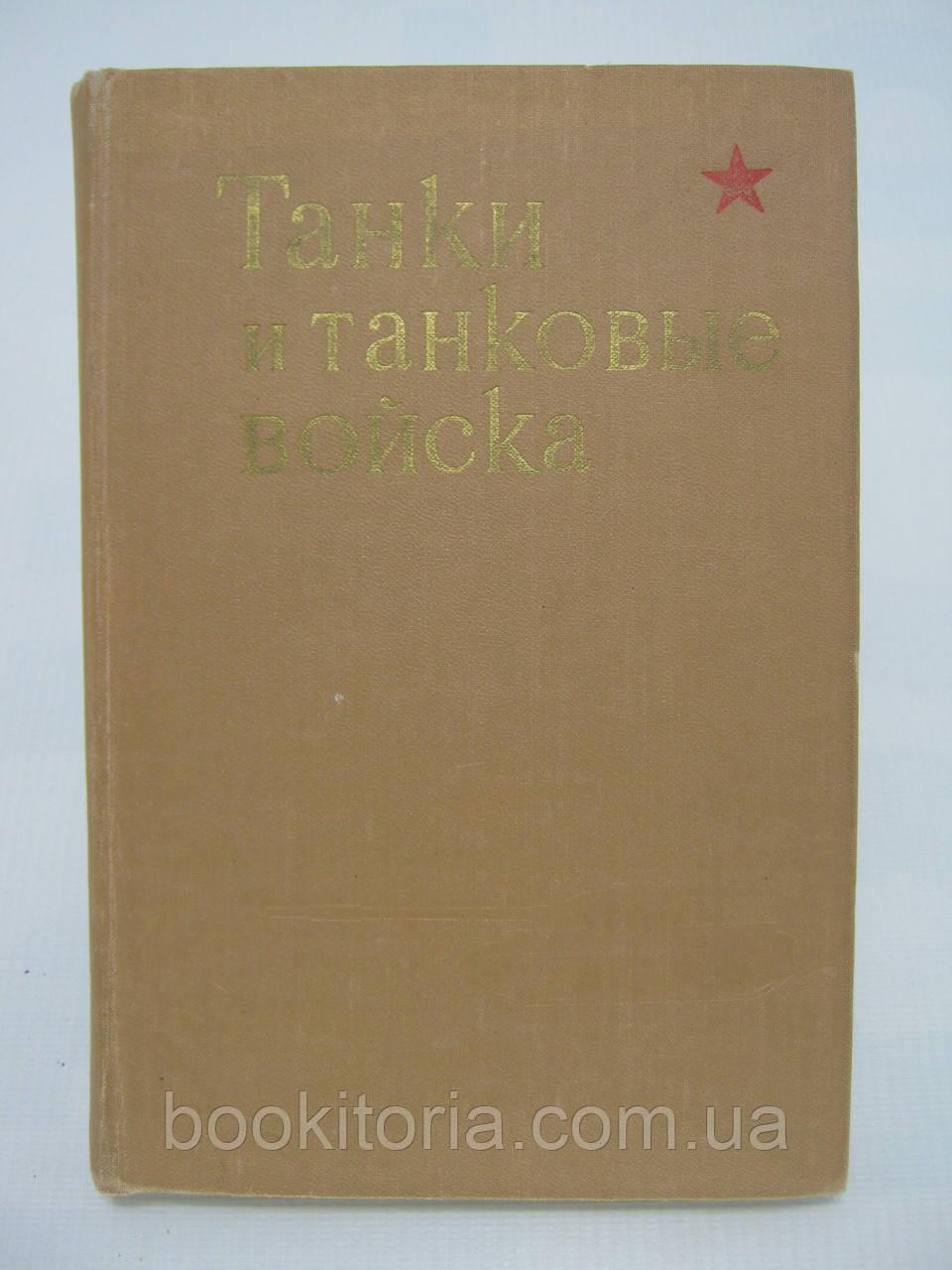 Танки и танковые войска (б/у).