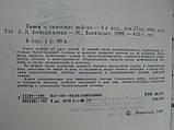 Танки и танковые войска (б/у)., фото 5