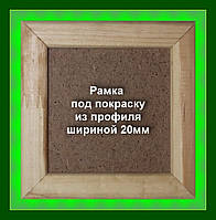 Рамки деревянные закругленные под отделку 20мм. Размер, см.  17*17