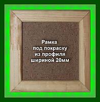 Рамки деревянные закругленные под отделку 20мм. Размер, см.  18*18