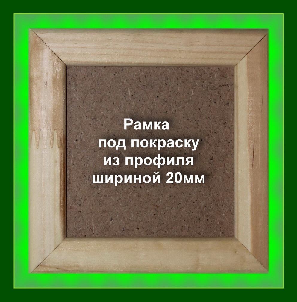 Рамки деревянные закругленные под отделку 20мм. Размер, см.  50*50