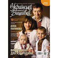 Журнал Украинская вышивка №16(4)