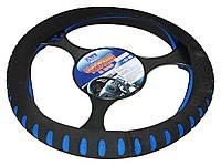 Эластичная оплетка чехол на руль размер S-M (35-39 см) эластичная синяя  (авто автомобиля)