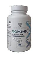 Истоки чистоты Формула 3 - Антиоксидантный комплекс 120 капсул
