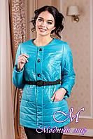 Молодежная демисезонная женская куртка цвета бирюза батал (р. 44-54) арт. 960 Тон 2