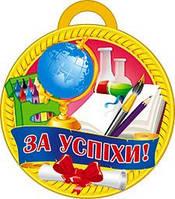 "Медаль ""За успіхи"""