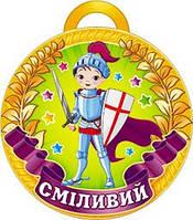"""Медаль """"Сміливий"""""""
