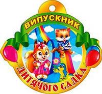 """Медаль """"Випускник дитячого садка"""""""