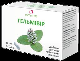 Гельмивир 30капсул. пл 0.6г. Борьба с паразитами и глистами (Амрита)