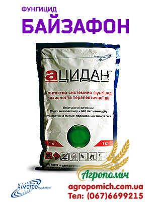 Фунгицид Байзафон (Аналог Байлетон),триадимефон, 250 г/кг