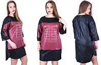 Качественное приталенное платье увеличенных размеров из турецкой кожи. Цвет черный с бордовым