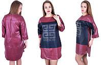 """Кожаное платье-туника """"GIVENCHY"""" со стразами. Цвет бордовый с синим. размеры 52-58"""