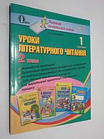 Освіта Розробки уроків Літературне читання 2 клас частинах 1 Вашуленко