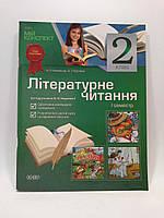 2 клас Основа Мій конспект Розробки уроків Літературне читання 2 клас до Науменко І семестр Ковальчук