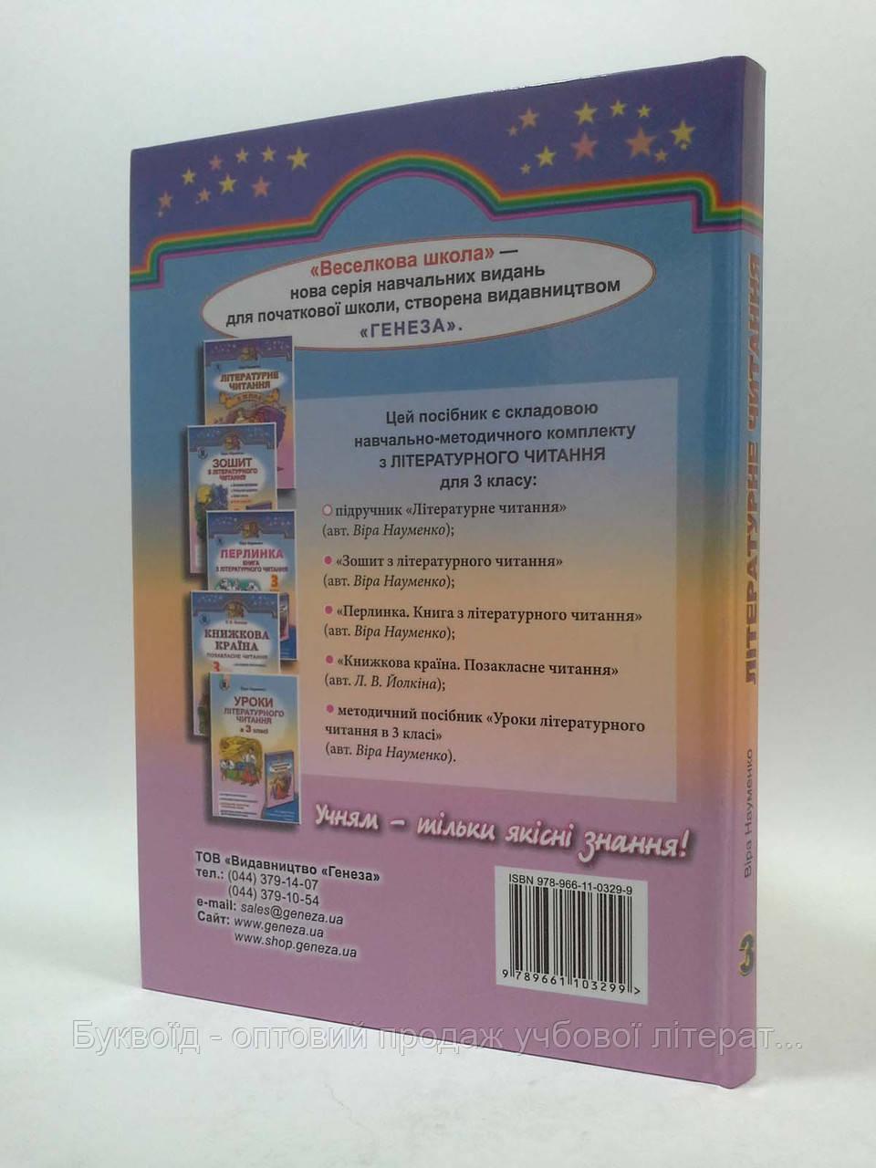 Підручник Літературне читання 3 клас Науменко Генеза  продажа 0cb8c42213570