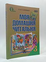 3 клас Моя домашня читальня Літературне читання Савченко Освіта
