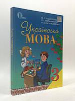 3 клас Українська мова Вашуленко Освіта