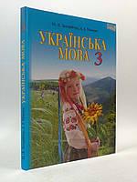 3 клас Українська мова Захарійчук Грамота