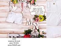 Белые шорты для девочки  тм МОНЕ р-ры 116