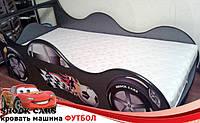 Кровать машина ФУТБОЛ - только для Вас http://кровать-машина.com.ua/, нарисована с любовью! Купить оригинальную кровать машину недорого в ассортименте!