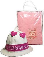 Набор для бани и сауны женский Красивая как ни крути (сарафан, модельная шапочка)