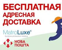 Бесплатно доставим матрас при заказе от 5000 грн