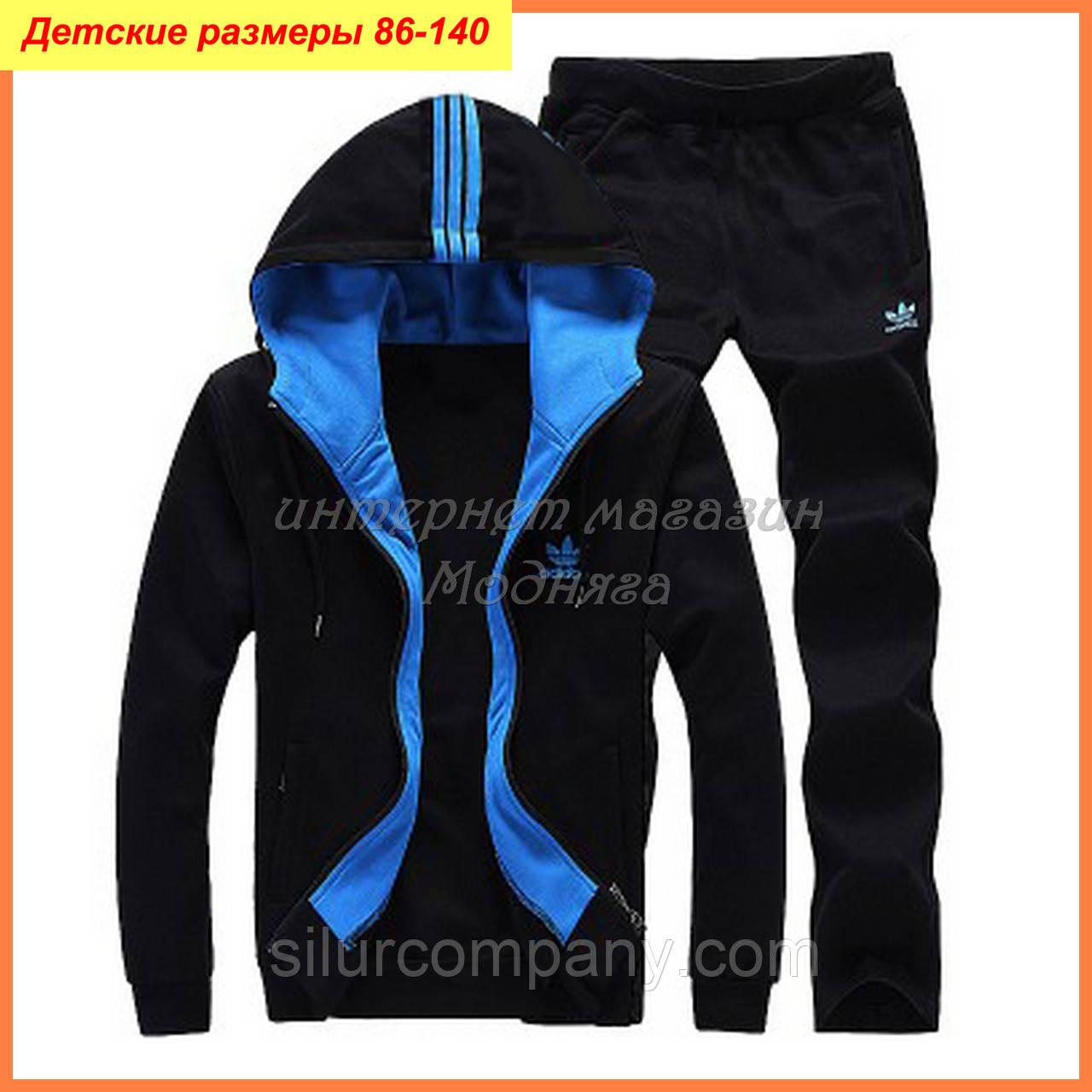 93ce714d Спортивный костюм детский интернет-магазин - Интернет магазин