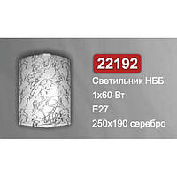 Бра Vesta Light НББ 22192 серебро