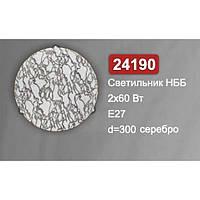 Світильник стельовий Vesta Light НББ 24190 срібло