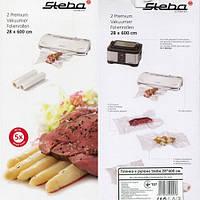 Пленка к аппарату для упаковки STEBA 28 х 600 см