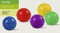 Мяч арт. B15756