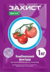 Фунгицид Защита (Захист; Танос), Укравит; Цимоксанил 250 г/кг + металаксил 100 г/кг, подсолнечник, овощные