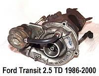 Турбина б/у на Ford Transit 2.5 TD (86-00). Форд Транзит.