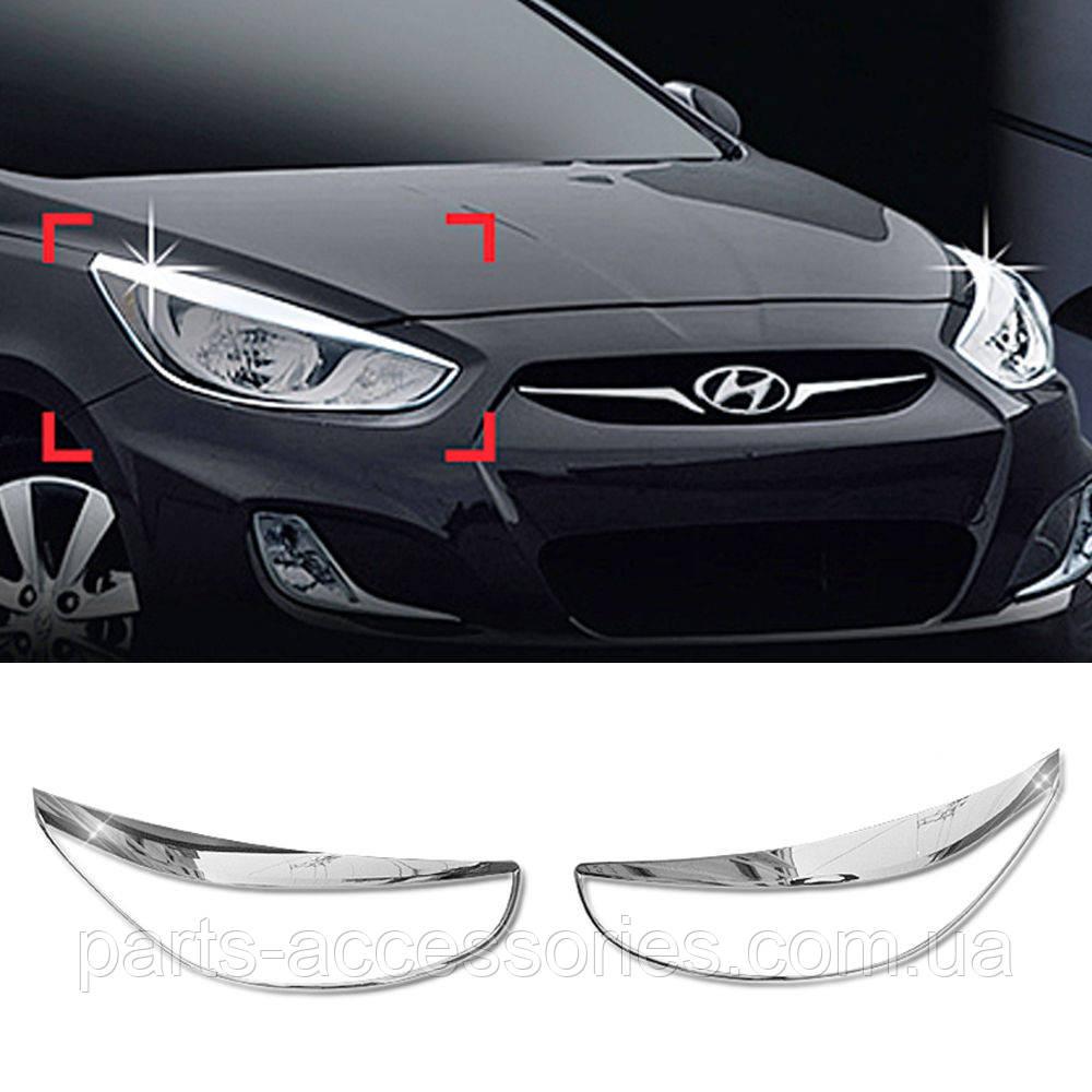 Hyundai Accent 2011-17 хромовые накладки на фары Новые Made in Korea
